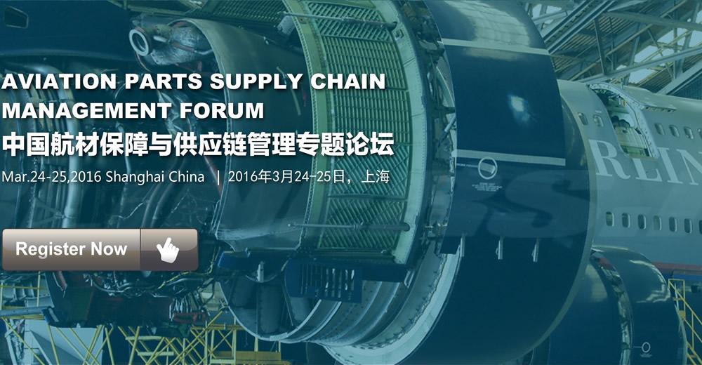 Aviation Parts Supply Chain Management Forum
